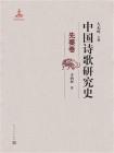 中国诗歌研究史.先秦卷