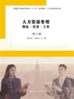 人力资源管理,理论·实务·工具(第2版)