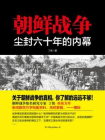朝鲜战争:尘封六十年的内幕[精品]
