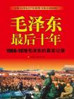 毛澤東最后十年(1966-1976:跟隨毛澤東27年的警衛隊長回憶錄)