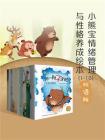 小熊宝情绪管理与性格养成绘本·双语版(1-10)