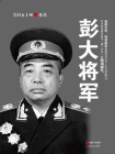 彭大将军[精品]