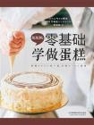 坨坨妈:零基础学做蛋糕