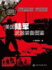 美国陆军武器装备图鉴(美军武器图鉴系列)