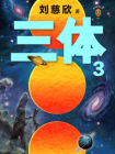 三體3:死神永生-1[精品]