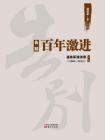 告別百年激進:中國的現代化問題