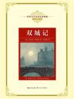 双城记(世界文学名著名译典藏)
