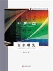 摄影曝光(北京电影学院摄影专业系列教材 新版)