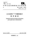 DL.T 5041-2012 火力发电厂厂内通信设计技术规定