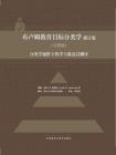 布卢姆教育目标分类学 :分类学视野下的学与教及其测评(完整版)