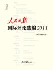 人民日报国际评论选编2011