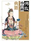 佛教小百科:典籍