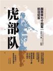 虎部队:国民党抗日王牌七十四军[精品]