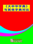 大中华字典与其他字典对比