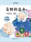 韩国经典寓言:神奇的泉水(中韩双语版)