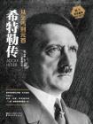 希特勒传:从乞丐到元首[精品]