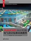 AutoCAD 2013中文版电气设计标准培训教程