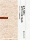校书与修史:东观与东汉帝制文化整合