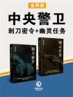 中央警卫(全2册)[精品]