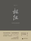 枢纽:3000年的中国(新民说)[精品]
