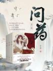 问药(全三册)