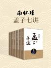 南懷瑾:孟子七講(共六冊)