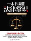 一本书读懂法律常识:解答日常法律难题的十万个为什么[精品]