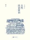 古代汉语常识[精品]
