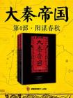大秦帝国:第四部阳谋春秋(全二册)