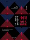 中國為什么有前途:對外經濟關系的戰略潛能(第3版)[精品]