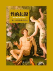 性的起源:第一次性革命的歷史(人文與社會譯叢)