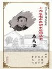 山东中医药高等专科学校十大名老中医学术思想丛书·马禹安