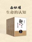 南懷瑾:生命的認知(共五冊)