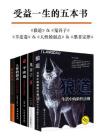 受益一生的五本書(狼道+鬼谷子+墨菲定律+人性的弱點+羊皮卷)