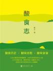 酸食志:解构中国人的酸食DNA[精品]