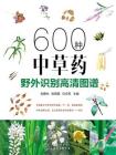 600種中草藥野外識別高清圖譜