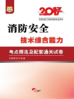 (2017)注册消防工程师资格考试用书:消防安全技术综合能力考点精选及配套通关试卷[精品]