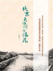 北京大运河的浪花[精品]