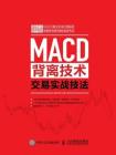 MACD背離技術交易實戰技法