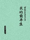 """""""宣统皇帝""""溥仪自传:我的前半生(香港报纸连载版)"""