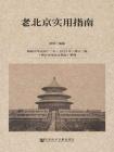 老北京实用指南(全二册)