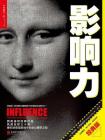 影響力(經典版)[精品]