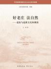 好老庄 法自然:道家与道教文化纵横谈