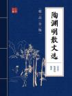 陶渊明散文选(精品公版)