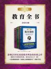 教育全书:珍藏版(套装共5册)