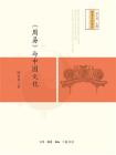 周易与中国文化