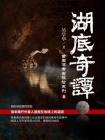 湖底奇谭(苗君儒考古探案系列8)