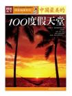 中国最美的100度假天堂