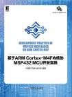 基于ARM Cortex-M4F内核的MSP432 MCU开发实践[精品]