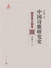 中国诗歌研究史.魏晋南北朝卷